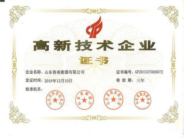 高(gao)新技術企業
